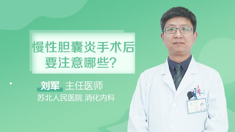 慢性胆囊炎手术后要注意哪些