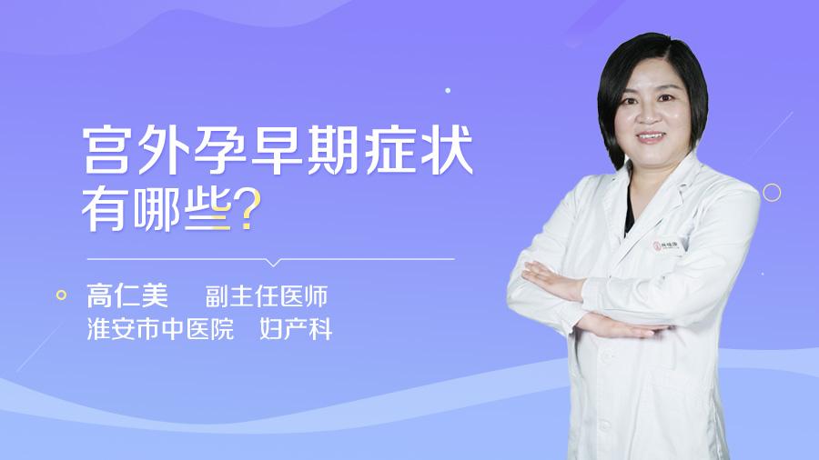 早泄症状表现有哪些_阴道出血是什么原因_高仁美医生_民福康
