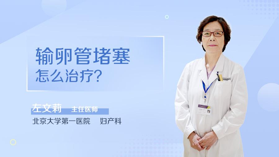 输卵管堵塞怎么治疗