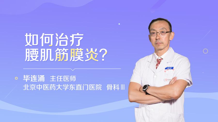 如何治疗腰肌筋膜炎