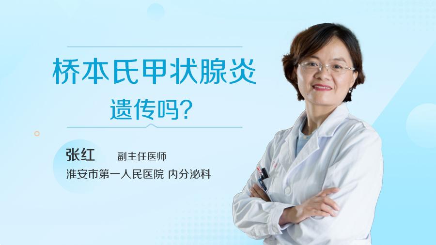 桥本氏甲状腺炎遗传吗