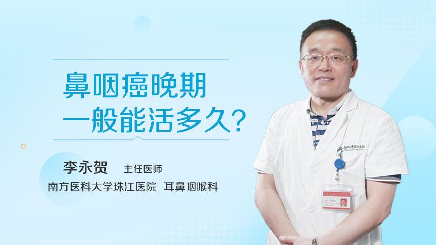 鼻咽癌晚期一般能活多久