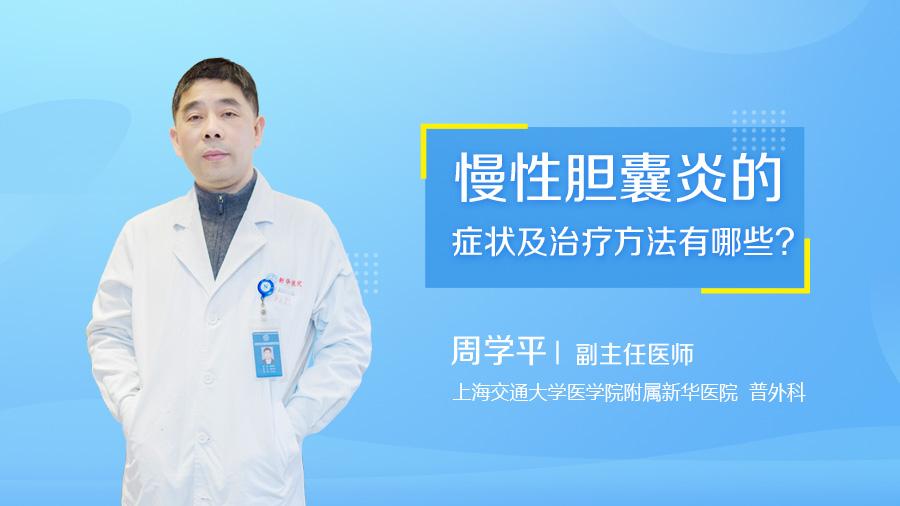 慢性胆囊炎的症状及治疗方法有哪些