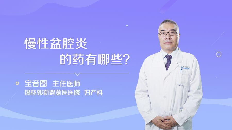 慢性盆腔炎的药有哪些