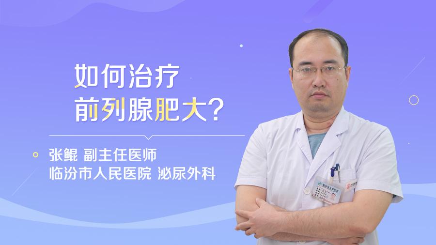 如何治疗前列腺肥大
