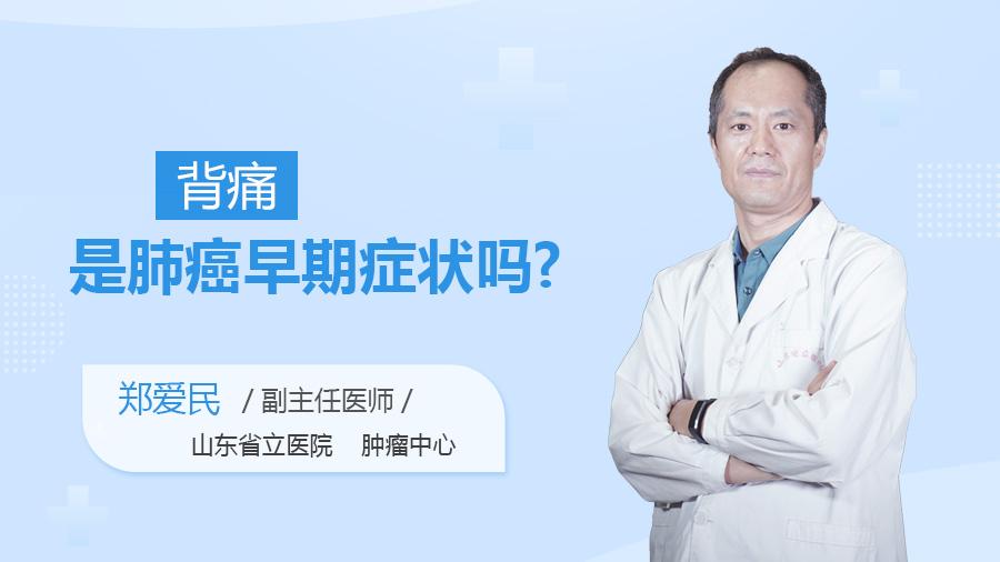 背痛是肺癌早期症状吗