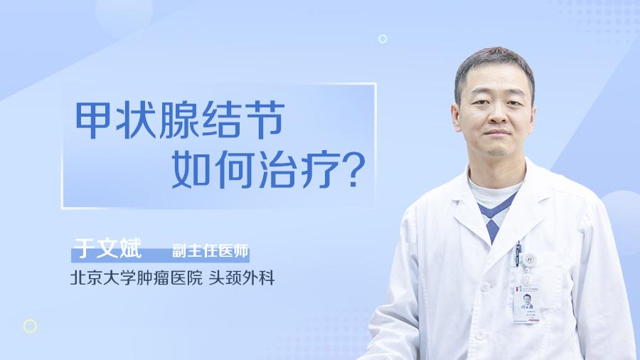 甲状腺结节如何治疗