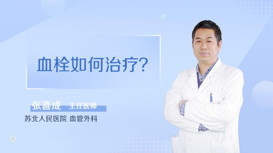 血栓如何治疗