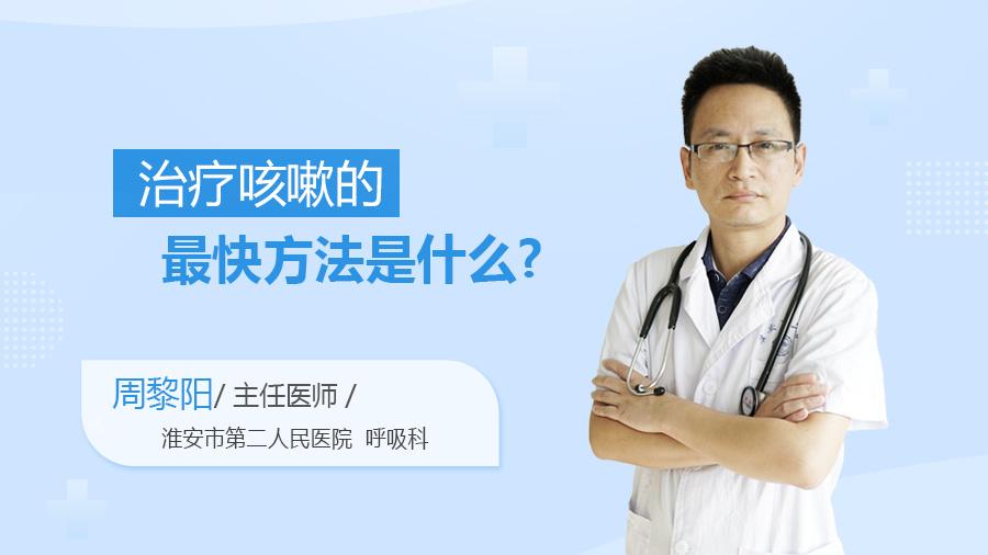 治疗咳嗽的最快方法是什么