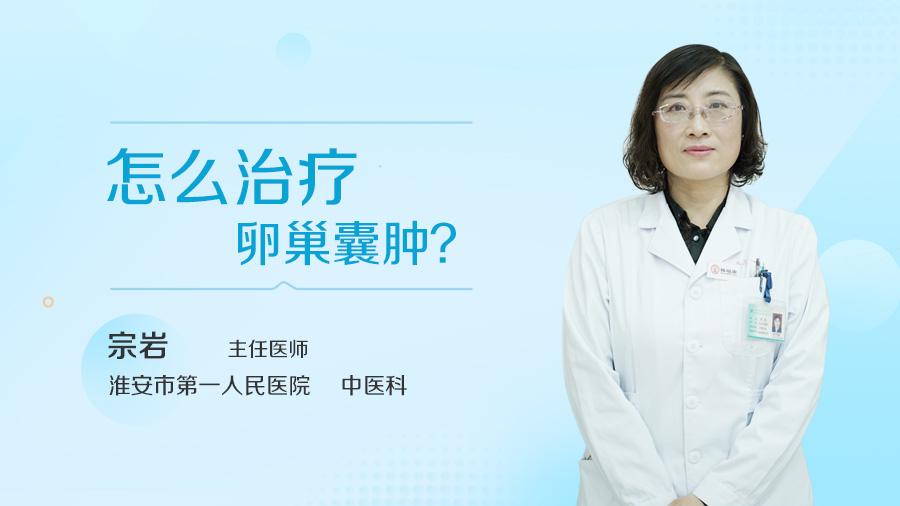 怎么治疗卵巢囊肿