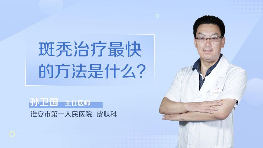 斑秃治疗最快的方法是什么