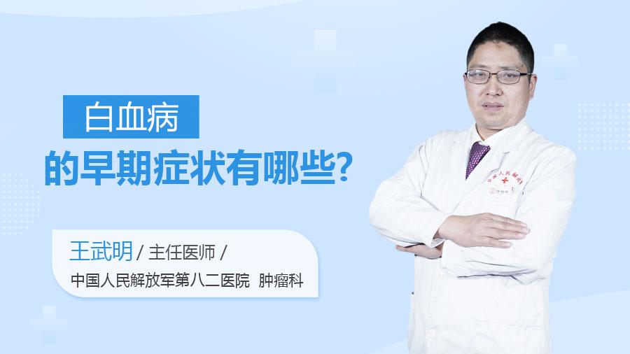 白血病的早期症状有哪些
