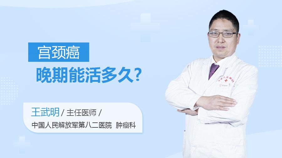 宫颈癌晚期能活多久