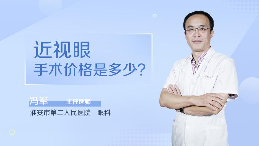 近视眼手术价格是多少