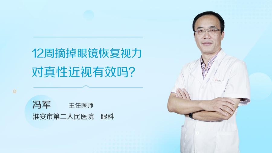 12周摘掉眼镜恢复视力对真性近视有效吗