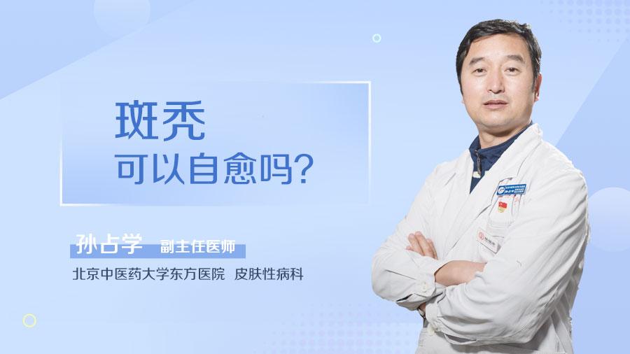 斑秃治疗最快的方法_斑秃治疗最快的方法_段行武医生_民福康
