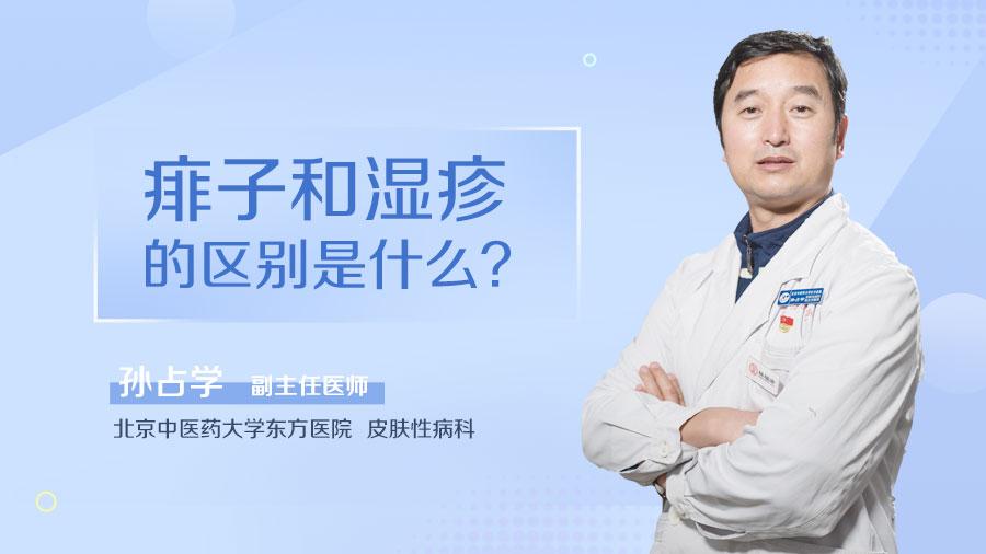 痱子和湿疹的区别是什么