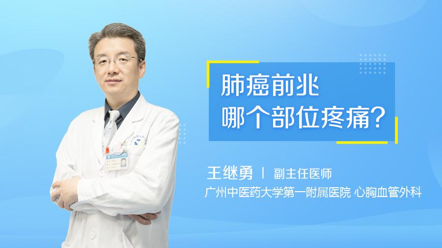 肺癌前兆哪个部位疼痛