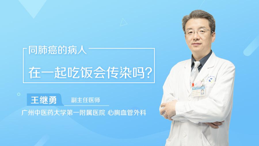 同肺癌的病人在一起吃饭会传染吗