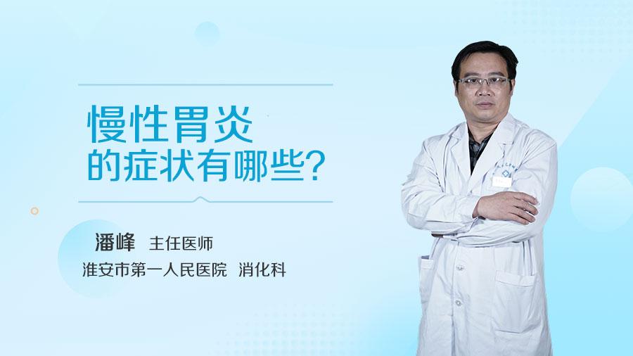 慢性胃炎的症状有哪些