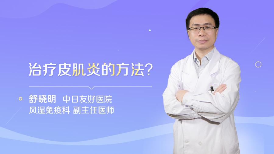 治疗皮肌炎的方法