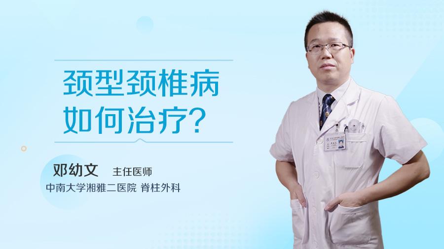 颈型颈椎病如何治疗