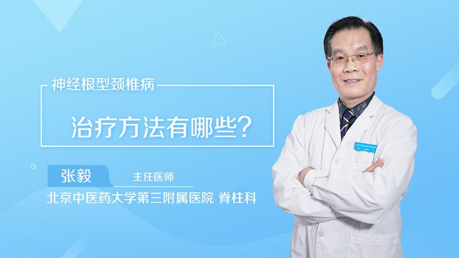 神经根型颈椎病治疗方法有哪些