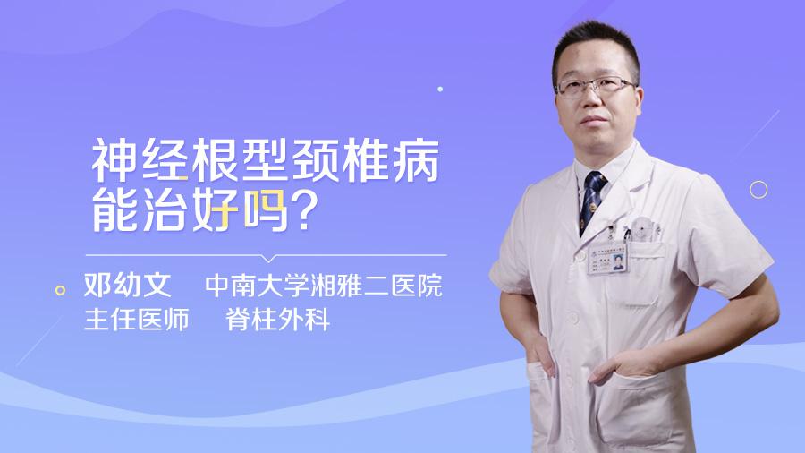 神经根型颈椎病能治好吗