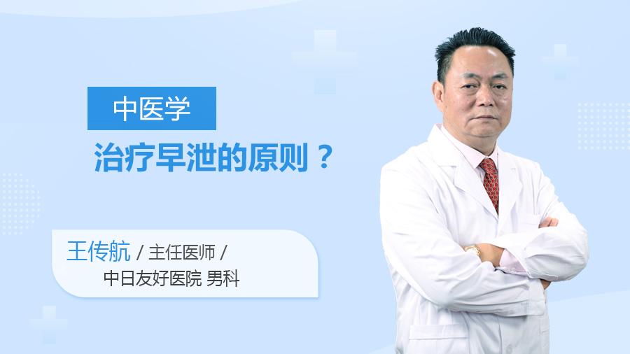 中医学治疗早泄的原则