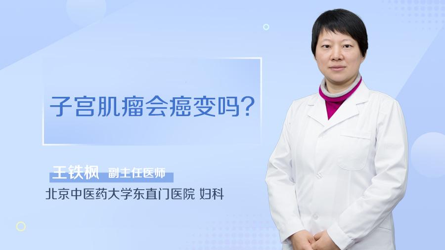 子宫肌瘤会癌变吗