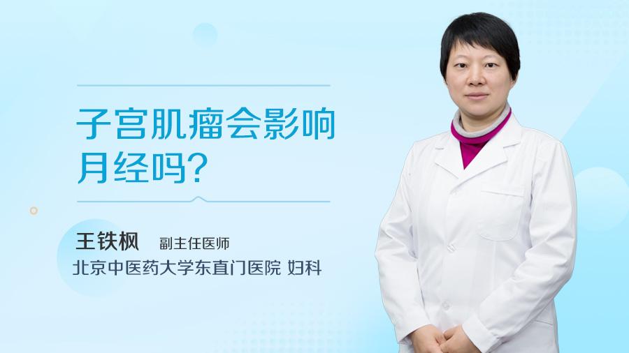 子宫肌瘤会影响月经吗