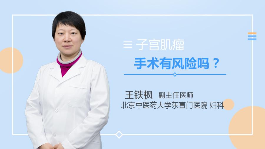 子宫肌瘤手术有风险吗