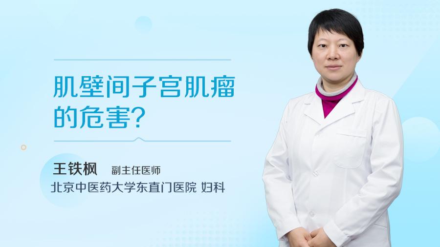 肌壁间子宫肌瘤的危害