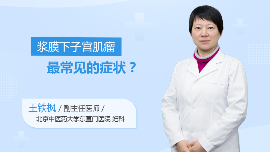 浆膜下子宫肌瘤最常见的症状