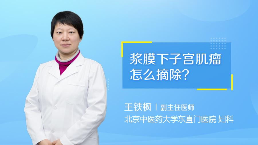 浆膜下子宫肌瘤怎么摘除
