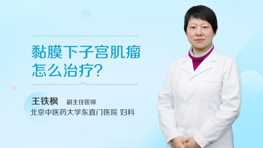 黏膜下子宫肌瘤怎么治疗
