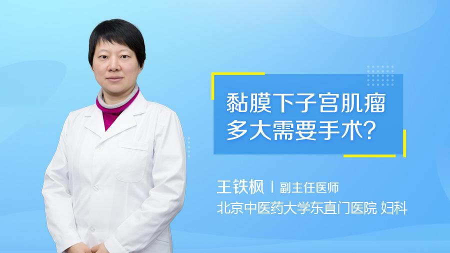 黏膜下子宫肌瘤多大需要手术