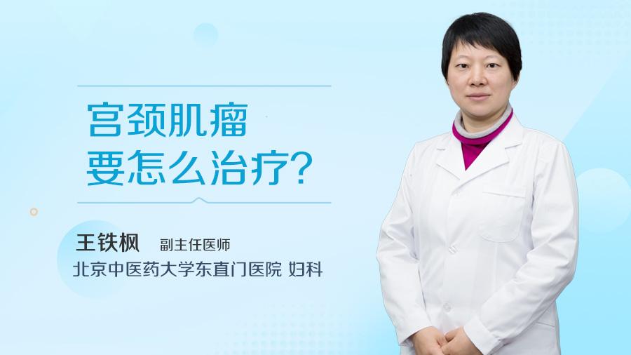 宫颈肌瘤要怎么治疗