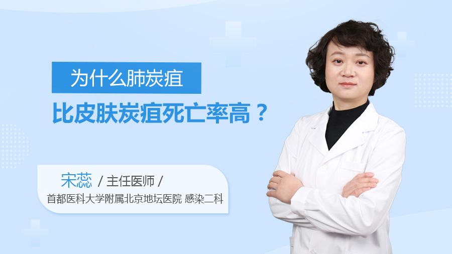 为什么肺炭疽比皮肤炭疽死亡率高
