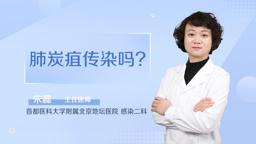肺炭疽传染吗