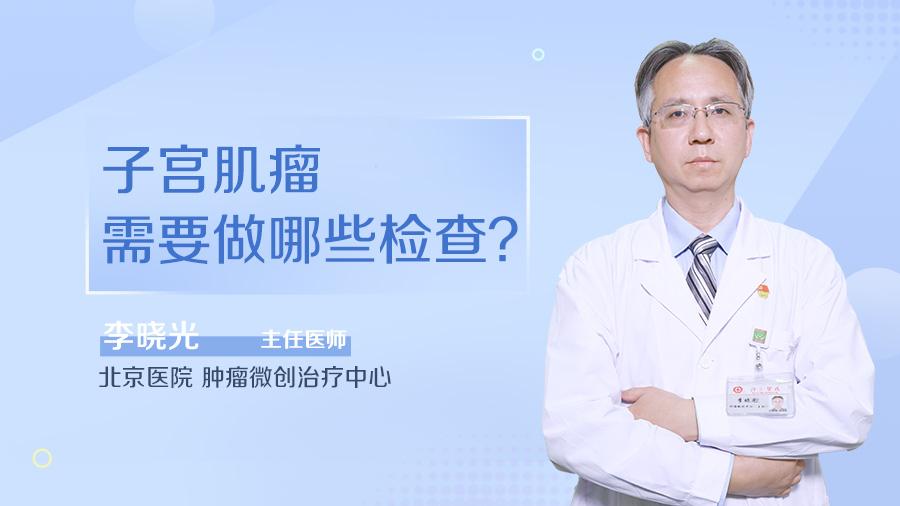 子宫肌瘤需要做哪些检查