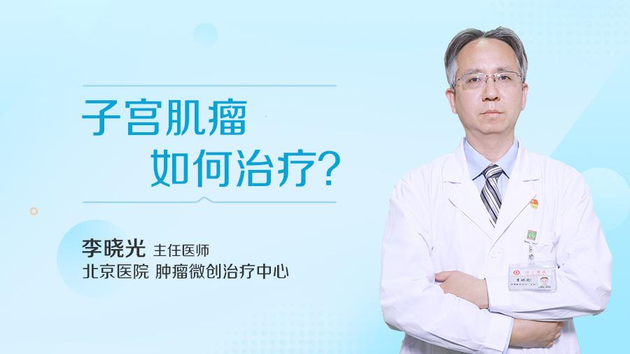 子宫肌瘤如何治疗