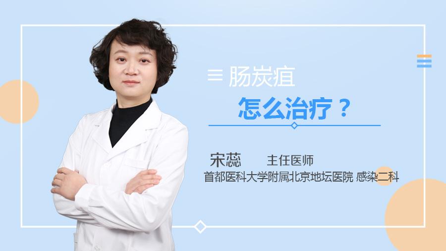肠炭疽怎么治疗