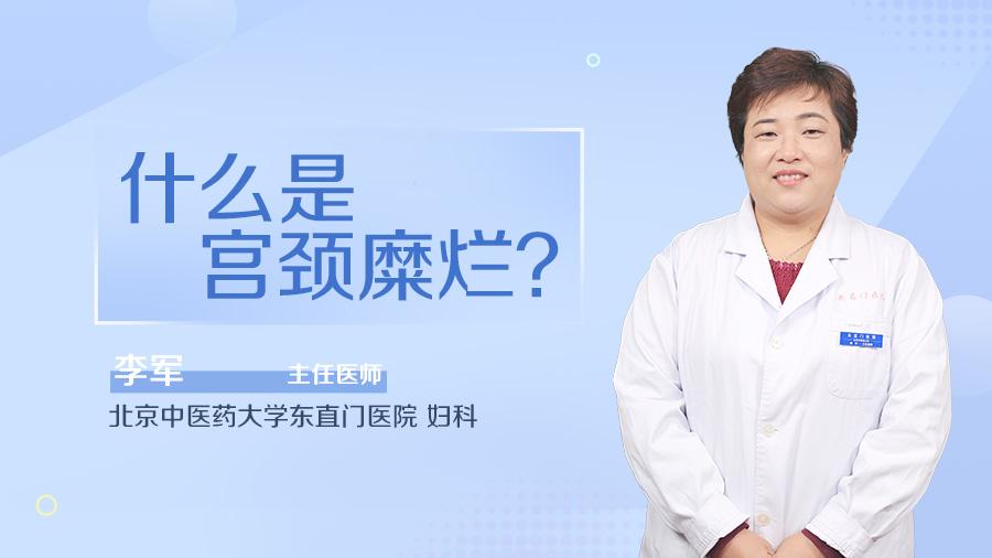 什么是宫颈糜烂