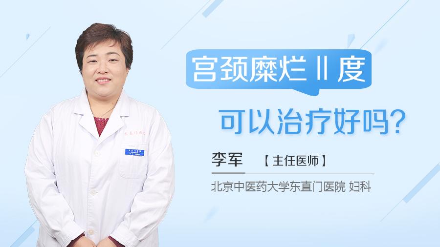 宫颈糜烂Ⅱ度可以治疗好吗