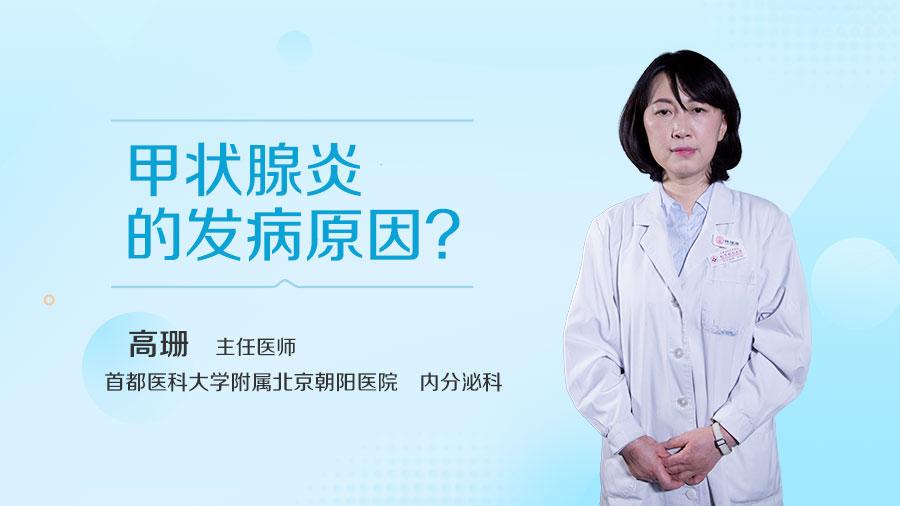 甲状腺炎的发病原因