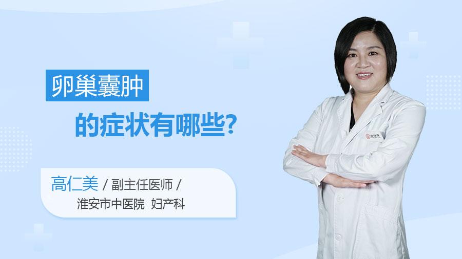 卵巢囊肿的症状有哪些