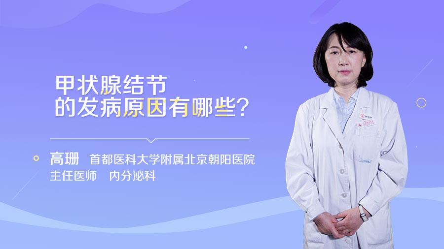 甲状腺结节的发病原因有哪些