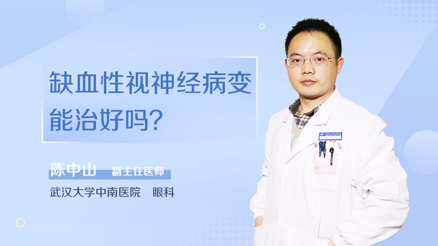 缺血性视神经病变能治好吗