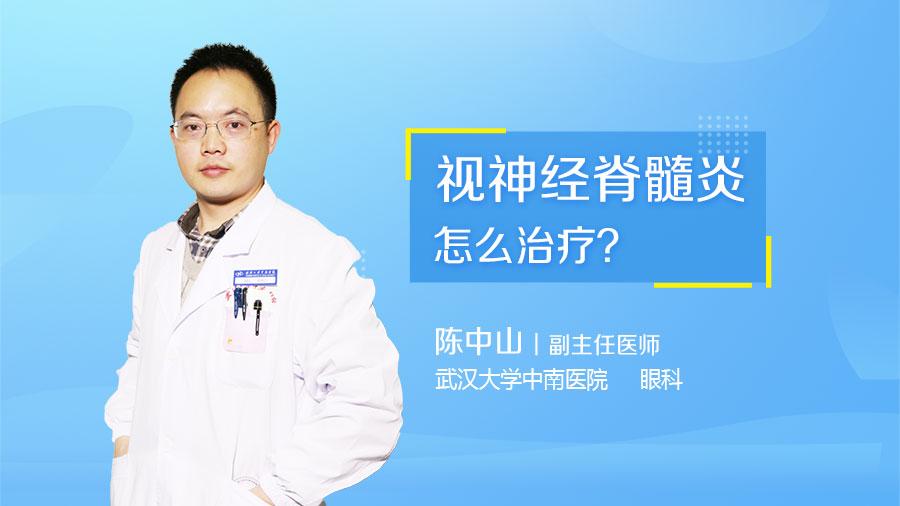 视神经脊髓炎怎么治疗